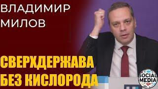 Навальный Лайф. Владимир Милов - Как вам перекрыли кислород