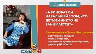 Виноват ли Навальный в том, что детьми никто не занимается?