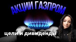 Газпром акции.мои цели и дивиденды газпром.gazprom
