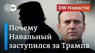 Навальный вступился за Трампа, но речь не про импичмент. DW Новости (11.01.2021)