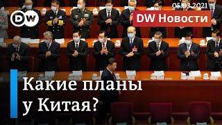 Как Китай быстро поборол коронавирус и резко увеличивает военные расходы. DW Новости (05.03.2021)