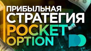 Брокер pocket option   покет опшн   Прибыльная стратегия на бинарные опционы 2020