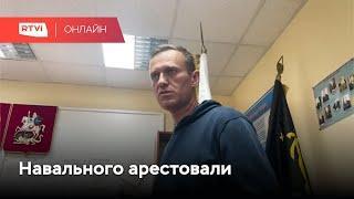 Судебное заседание по делу Навального в отделе полиции // Онлайн RTVI