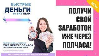 Как можно очень быстро заработать деньги