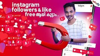 How To Get Free Instagram Real Active Followers and Likes|ഇത്രയും എളുപ്പത്തിൽ|©ADOPIX