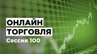 Торгуем на Бинарных Опционах по сигналам 5 минут | Сессия 100
