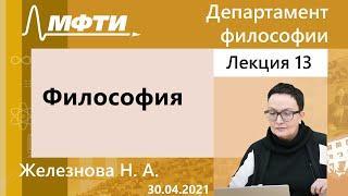 Философия, Железнова Н. А. 30.04.2021г.