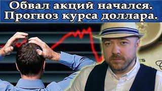 Обвал акций начался. Прогноз курса доллара рубля Акции Нефть.  Блог трейдера. Кречетов - аналитика.