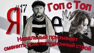 Гоп с Топ Яндекса #17: Экстремизм Навального, смерть Антоновой, оружие, управляемое через спутник