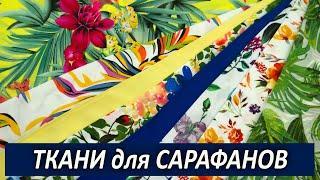 Ткани для летних сарафанов Обзор тканей с примеркой Интернет-магазин Джулия Ткани
