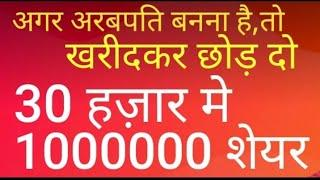 You can become a billionaire by buying 10 lakh shares of 30 thousand.