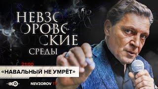 Невзоров комментирует слова Пескова о Навальном