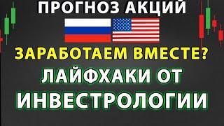 ⚡️[Прогноз акций РФ и США] Идеи для инвестирования в ценные бумаги! Инвестиции 2020. Сбер, Газпром