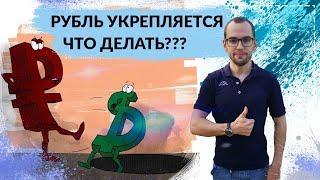 Рубль укрепляется / Что делать? / Доллар / Рубль / Нефть / Инвестиции 2020