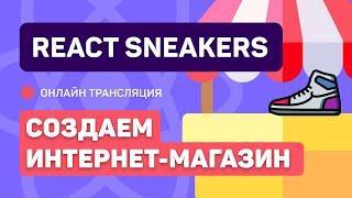 #3: React Sneakers - создаем простой интернет-магазин (junior)
