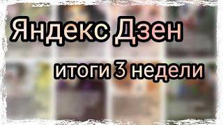 Итоги 3 недели. Продвижение видео на youtube при помощи Яндекс Дзен. Источник бесплатного трафика!