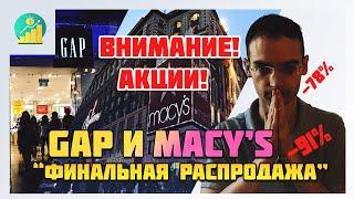 Акции Macy's и GAP | Инвестировать после длительного падения? | Как выбирать кандидатов на взлет?