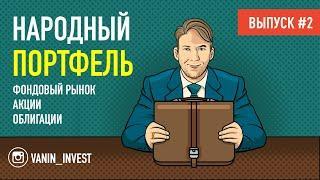 Народный портфель/ Покупаем акции онлайн/ Инвестируем 400 000 рублей в реальном времени