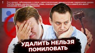 Навального удалят с YouTube? Новый иск против политика