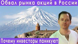 Обвал рынка акций Армения Азербайджан прогноз курса доллара евро рубля валюты нефти на август 2020