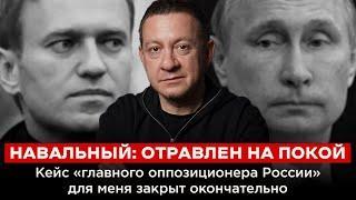 НАВАЛЬНЫЙ: ОТРАВЛЕН НА ПОКОЙ. Кейс «главного оппозиционера России» для меня закрыт окончательно