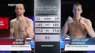 K-1: Илья Ильин — Александр Хоменко   НОКАУТ   Fight Nights Global: Шагнувшие в бессмертие