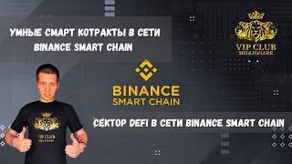 BINANCE SMART CHAIN / binance smart contract / биржа binance/ binance / binance trading /binance dex