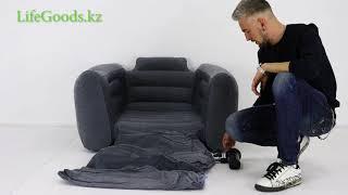 Надувное кресло-матрас трансформер  Intex (Интекс) 66551: обзор от Интернет магазина LifeGoods.kz