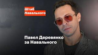 Павел Деревянко за Навального