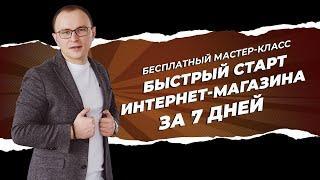Быстрый старт интернет-магазина за 7 дней - Академия SEO (Павел Шульга)