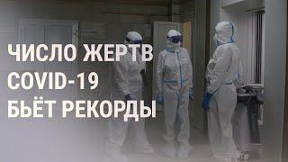 Рекорд смертности от COVID-19 в России и Украине   НОВОСТИ   19.10.21