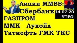 Акции, ММВБ: Сбербанк,Газпром,ММК, Лукойл,Татнефть,ГМК,ТКС. Прогноз. Аналитика. 14.07.20