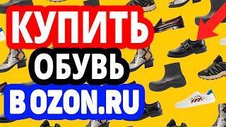 Где купить обувь? Интернет-магазин Озон / Каталог женской и мужской обуви в OZON.RU