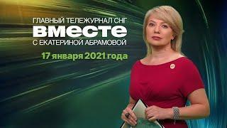 COVID-19 в 2021 году   Аномальные морозы   Умер Борис Грачевский   Программа «Вместе» за 17 января
