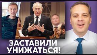 Путин ИСПУГАЛСЯ ТРЕБОВАНИЙ Навального и СБЕЖАЛ! Владимир Милов