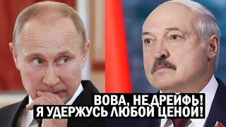 СРОЧНО! Победа Лукашенко - Путина ПАГУЮТ Акции в Минске! Запад РАЗОРВЁТ Беларусь? - новости