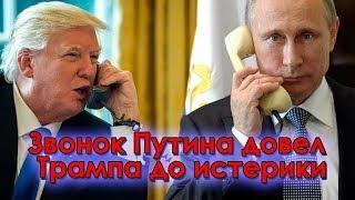 Трамп пришел в бешенство после звонка Путина