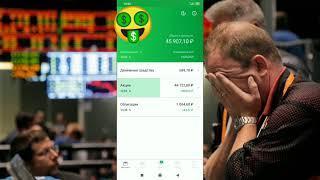 Сбербанк Инвестиции Мировое Падение Рынка Акций, Мои Потери!!!