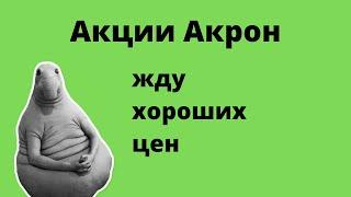 Акции Акрон - инвестиции в ценные бумаги на Мосбирже, дивиденды