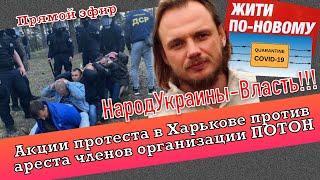 Акции протеста в Харькова против ареста ребят из Потона