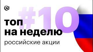 TOP PICKS #10   Российские акции - фавориты на неделю