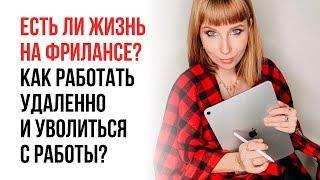 Работа фрилансером в ярославле freelance how it works