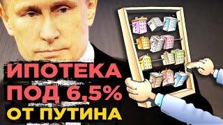 Ипотека под 6,5% от Путина, прогнозы Goldman Sachs и акции Института стволовых клеток человека