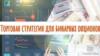 Торговая Стратегия Разгон Депозита с 1000₽ Бинарные Опционы Стохастик+ Волны Боллинджер