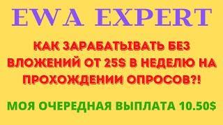 EWA.expert   Очередная выплата 10.50$    Заработок БЕЗ вложений на заданиях