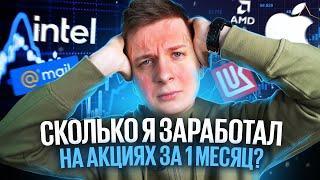 Инвестировал 100 000 РУБЛЕЙ В АКЦИИ… сколько я заработал?..