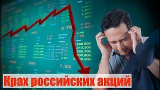 Крах российских акций. Какие акции покупать на обвале. Кризис 2020? Прогноз по курсу доллар рубль
