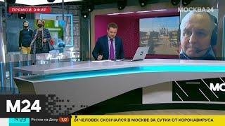 Будет ли вторая волна коронавируса - Москва 24