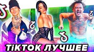 ПРИКОЛЫ В ТИК ТОК / ЛУЧШИЕ ПРИКОЛЫ В TikTok 2020 / ЛУЧШЕЕ ИЗ ТИК ТОК