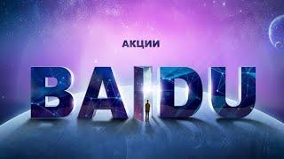 Акции Baidu (BIDU). Инвестиции в Китай.